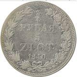 3/4 рубля—5 злотых 1840, серебро (Ag 868) — Николай I, фото 1