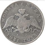1 рубль 1831, серебро (Ag 868) — Николай I, фото 1