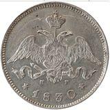 25 копеек 1830, серебро (Ag 868) — Николай I, фото 1