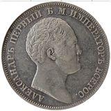 1 рубль 1834, серебро (Ag 868) | Колонна Александра I — Николай I, фото 1