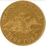 5 рублей 1829, золото (Au 917) — Николай I, фото 1