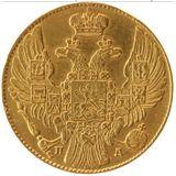 5 рублей 1833, золото (Au 917) — Николай I, фото 1