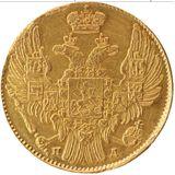 5 рублей 1834, золото (Au 917) — Николай I, фото 1