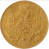 5 рублей 1835, золото (Au 917) — Николай I, фото 1
