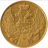 5 рублей 1840, золото (Au 917) — Николай I, фото 1