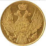 5 рублей 1841, золото (Au 917) — Николай I, фото 1