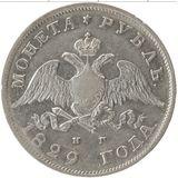 1 рубль 1829, серебро (Ag 868) — Николай I, фото 1