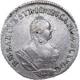 Гривенник 1742, серебро (Ag 750) — Елизавета Петровна, фото 1