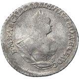 Гривенник 1743, серебро (Ag 750) — Елизавета Петровна, фото 1