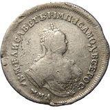 Полуполтинник 1743, серебро (Ag 802) — Елизавета Петровна, фото 1