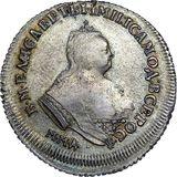 Полуполтинник 1744, серебро (Ag 802) — Елизавета Петровна, фото 1