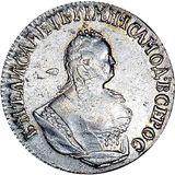 Гривенник 1745, серебро (Ag 750) — Елизавета Петровна, фото 1