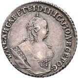 Гривенник 1746, серебро (Ag 802) — Елизавета Петровна, фото 1