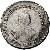 Полуполтинник 1746, серебро (Ag 802) — Елизавета Петровна, фото 1