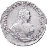 Гривенник 1750, серебро (Ag 802) — Елизавета Петровна, фото 1
