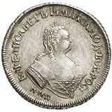 Полуполтинник 1751, серебро (Ag 802) — Елизавета Петровна, фото 1