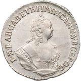 Гривенник 1753, серебро (Ag 802) — Елизавета Петровна, фото 1