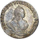Гривенник 1755, серебро (Ag 802) — Елизавета Петровна, фото 1