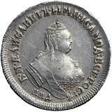 Полуполтинник 1755, серебро (Ag 802) — Елизавета Петровна, фото 1
