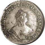 Гривенник 1756, серебро (Ag 802) — Елизавета Петровна, фото 1
