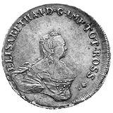 Ливонез 1756, серебро (Ag 750) — Елизавета Петровна, фото 1