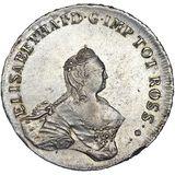 Ливонез 1757, серебро (Ag 750) — Елизавета Петровна, фото 1