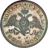 1 рубль 1826, серебро (Ag 868) — Николай I, фото 1
