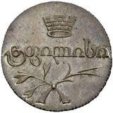 Абаз 1826, серебро (Ag 917) — Николай I, фото 1