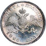 Полтина 1826, серебро (Ag 868) — Николай I, фото 1