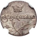 Полуабаз 1826, серебро (Ag 917) — Николай I, фото 1