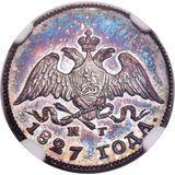 10 копеек 1827, серебро (Ag 868) — Николай I, фото 1