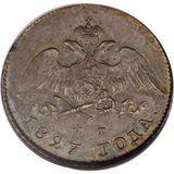 20 копеек 1827, серебро (Ag 868) — Николай I, фото 1