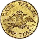 5 рублей 1827, золото (Au 917) — Николай I, фото 1