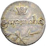 Полуабаз 1827, серебро (Ag 917) — Николай I, фото 1