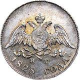 10 копеек 1828, серебро (Ag 868) — Николай I, фото 1