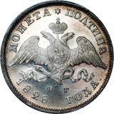 Полтина 1828, серебро (Ag 868) — Николай I, фото 1