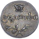 Полуабаз 1828, серебро (Ag 917) — Николай I, фото 1