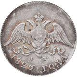 10 копеек 1829, серебро (Ag 868) — Николай I, фото 1