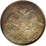 20 копеек 1829, серебро (Ag 868) — Николай I, фото 1