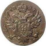 5 грошей 1829, серебро (Ag 194) — Николай I, фото 1