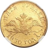 5 рублей 1830, золото (Au 917) — Николай I, фото 1