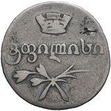 Абаз 1830, серебро (Ag 917) — Николай I, фото 1