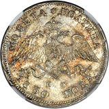 Полтина 1830, серебро (Ag 868) — Николай I, фото 1