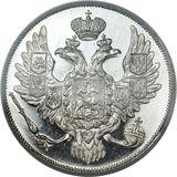 3 рубля 1831, платина (Pt 950) — Николай I, фото 1