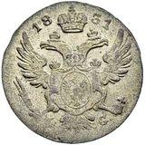 5 грошей 1831, серебро (Ag 194) — Николай I, фото 1