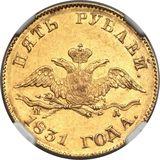 5 рублей 1831, золото (Au 917) — Николай I, фото 1