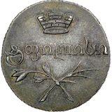 Абаз 1831, серебро (Ag 917) — Николай I, фото 1