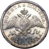 Полтина 1831, серебро (Ag 868) — Николай I, фото 1