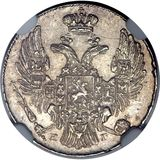 10 копеек 1832, серебро (Ag 868) — Николай I, фото 1