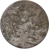 5 грошей 1832, серебро (Ag 194) — Николай I, фото 1